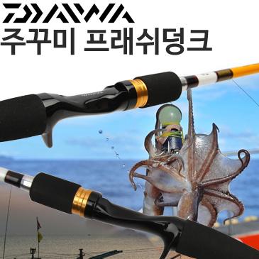 다이와 쭈꾸미 플래쉬덩크 낚시대/쭈꾸미,갑오징어/대박조황 무기